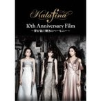 Kalafina/Kalafina 10th Anniversary Film 〜夢が紡ぐ輝きのハーモニー〜 【DVD】
