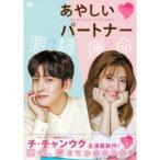 あやしいパートナー 〜Destiny Lovers〜 DVD-BOX1 【DVD】