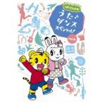 南央美/しまじろうのわお! うた♪ダンススペシャル! vol.6 【DVD】