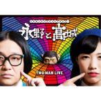 永野と高城。 【DVD】
