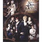 ミュージカル『Dance with Devils〜Fermata〜』 【Blu-ray】