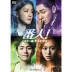 番人!〜もう一度、キミを守る〜 DVD-BOX1 【DVD】