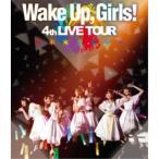 Wake Up,Girls!/Wake Up,Girls! 4th LIVE TOUR ごめんねばっかり言ってごめんね! 【Blu-ray】