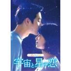 三つ色のファンタジー 宇宙と星の恋 【DVD】