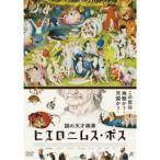 謎の天才画家 ヒエロニムス・ボス 【DVD】