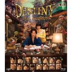 DESTINY 鎌倉ものがたり 豪華版 【Blu-ray】