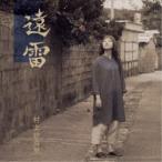 村上紗由里/遠雷 【CD】