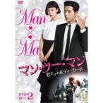 マン・ツー・マン 〜君だけのボディーガード〜DVD-BOX2 【DVD】