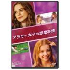 アラサー女子の恋愛事情 【DVD】