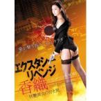 エクスタシー・リベンジ-香織- 妖艶美女の甘き罠 【DVD】