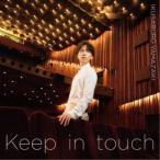 山崎育三郎/Keep in touch (初回限定) 【CD+DVD】