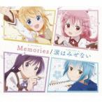 こみっくがーるず(赤尾ひかる/Memories/涙はみせない 【CD】