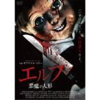 エルフ 悪魔の人形 【DVD】