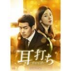 耳打ち〜愛の言葉〜 DVD-BOX2 【DVD】