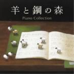 辻井伸行/羊と鋼の森 ピアノ・コレクション 【CD】