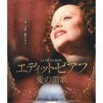 エディット・ピアフ〜愛の讃歌〜 【Blu-ray】