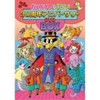 映画 かいけつゾロリ 30周年記念アニバーサリーDVDBOX (初回限定) 【DVD】