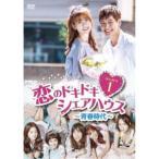 恋のドキドキ□シェアハウス〜青春時代〜 DVD-BOX1 【DVD】