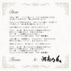 湘南乃風/六月の花/国士無双《通常盤》 【CD】