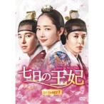 七日の王妃 DVD-SET1 【DVD】