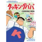 クッキングパパ コレクターズDVD Vol.2<HDリマスター