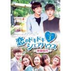 恋のドキドキ□シェアハウス〜青春時代〜 DVD-BOX3 【DVD】