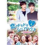 恋のドキドキ□シェアハウス〜青春時代〜 DVD-BOX4 【DVD】