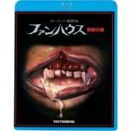 ファンハウス 惨劇の館 【Blu-ray】