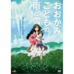 おおかみこどもの雨と雪 期間限定スペシャルプライス版 (期間限定) 【DVD】