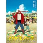 バケモノの子 期間限定スペシャルプライス版 (期間限定) 【DVD】