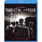 15時17分、パリ行き 【Blu-ray】