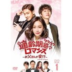 適齢期惑々ロマンス〜お父さんが変!?〜DVD-BOX1 【DVD】