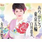 白川恵美/ありがとう東京五輪/女の哀愁 【CD】