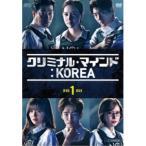 クリミナル・マインド:KOREA DVD-BOX1 【DVD】