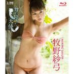 牧野紗弓/舞い降りた天使 【Blu-ray】
