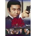 非情のライセンス 第2シリーズ コレクターズDVD VOL.2 【DVD】