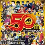 (V.A.)/週刊少年ジャンプ50th Anniversary BEST ANIME MIX vol ...