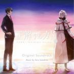 岩代太郎/正解するカド オリジナル・サウンドトラック 完全版 【CD】