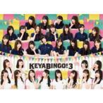 全力!欅坂46バラエティー KEYABINGO!3 Blu-ray BOX 【Blu-ray】