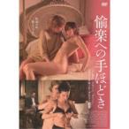 愉楽への手ほどき 【DVD】