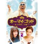 オー・マイ・ゴッド〜私が突然ご令嬢!?〜DVD-BOX2 【DVD】