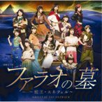 モーニング娘。'18/演劇女子部 「ファラオの墓〜蛇王・スネフェル」 オリジナルサウンドトラック 【CD】