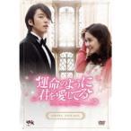運命のように君を愛してるシンプルDVD-BOX 【DVD】