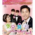 気分の良い日〜みんなラブラブ愛してる!BOX1 <コンプリート・シンプルDVD-BOX> (期間限定) 【DVD】