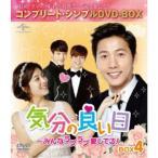 気分の良い日〜みんなラブラブ愛してる!BOX4 <コンプリート・シンプルDVD-BOX> (期間限定) 【DVD】