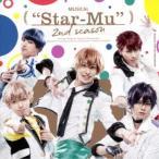 (ミュージカル)/ミュージカル「スタミュ」-2ndシーズン-オリジナルソングアルバム 【CD】