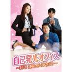 自己発光オフィス〜拝啓 運命の女神さま!〜 DVD-BOX1 【DVD】