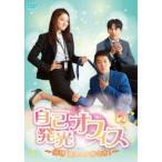 自己発光オフィス〜拝啓 運命の女神さま!〜 DVD-BOX2 【DVD】