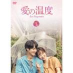 愛の温度 DVD-BOX1 【DVD】