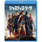 ジャスティス・リーグ 【Blu-ray】